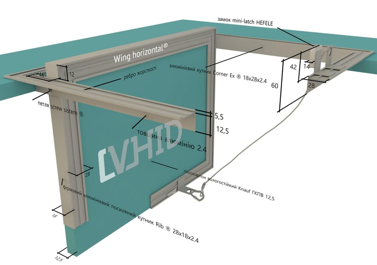 Люк Wing horizontal
